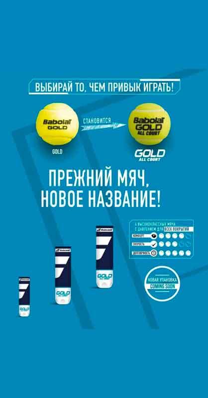 Теннисные мячи Babolat Championship